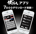 NEW7000鉄筋人アプリ.png