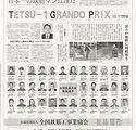TETSU-1新聞.jpg