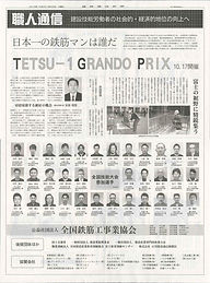 公益社団法人全国鉄筋工事業協会主催 『TETSU1 GRAND PRIX』