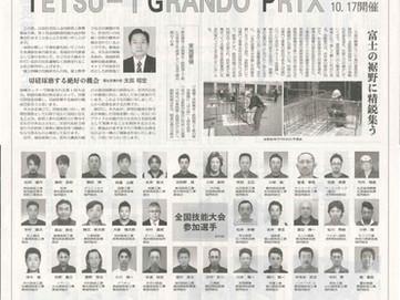 公益社団法人全国鉄筋工事業協会主催『TETSU1 GRAND PRIX』が建設通信新聞に掲載されました。