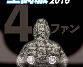 鉄筋屋さんの空調服2018販売開始!!