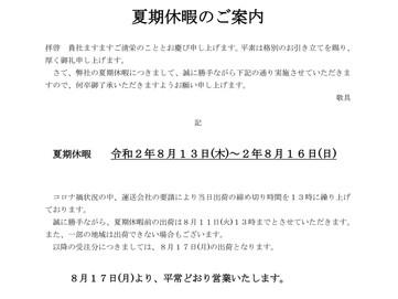 ◆夏季休暇のお知らせ