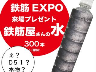鉄筋EXPO 2017にて鉄筋屋さんのお水をプレゼント!!