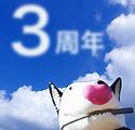 3周年記念キャンペーン.jpg