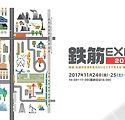 ニュース☆鉄筋EXPO.jpg