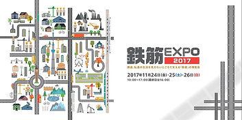 鉄筋EXPO(エキスポ)2017が開催が開催されることが発表されました。