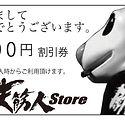 鉄筋人Store正月クーポン画像使う.jpg