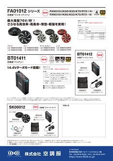 device_flyer④-1.jpg