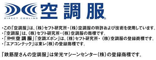 空調服商標.jpg