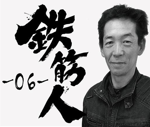 鉄筋人インタビュー10.jpg