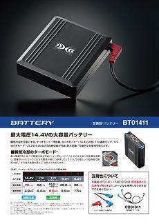 device_flyer③-2.jpg