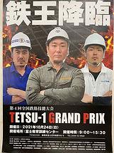 第4回Tetsu-1.jpg