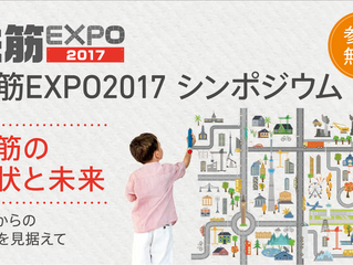 鉄筋EXPO 2017~PICK UPコンテンツ①~