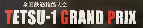 TETSU-1 GRAND PRIX記事画像.png