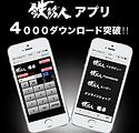 鉄筋人アプリデータ.png
