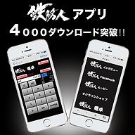 鉄筋人アプリ☆ダウンロード4000件達成!!