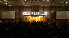公益社団法人 全国鉄筋工事業協会50周年を迎えられました!!!