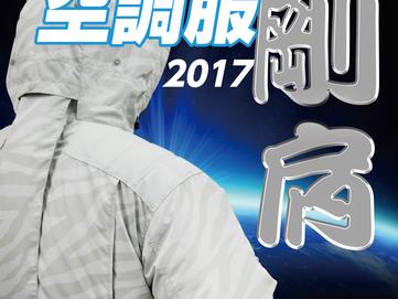 鉄筋屋さんの空調服2017販売開始!!