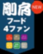 剛健フード4ファン.png