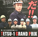TETSU1-GP第2回.jpg
