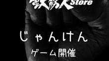 """鉄筋EXPO 2017にて""""鉄筋人Store ブース""""じゃんけんゲーム開催!!"""