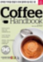 커피러버스핸드북.jpg