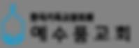 예수품교회 로고.png