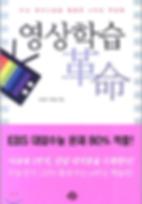 영상학습혁명.png