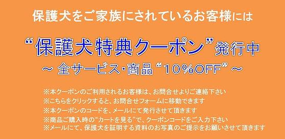 保護犬特典クーポン-min (1).jpg