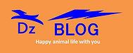 千葉、船橋、犬、愛犬、ドッグ、ワンコ、dog、hund、世界水準、世界基準、動物福祉先進国、動物先進国、ドイツ、スウェーデン、アメリカ、Germany、Sweden、America、セミナー、ウェビナー、トレーニング、ドッグトレーナー、ドッグインストラクター、trainer、instractor、ショップ、お店、商品、製品、預かり、ドッグホテル、ドッグペンション、シッター、生活代行、代行、ビジネス、ディーズ、ディーズラーニング、ディーズトレーニング、フンドワークス、ディーズペンション、ディーズライフケア