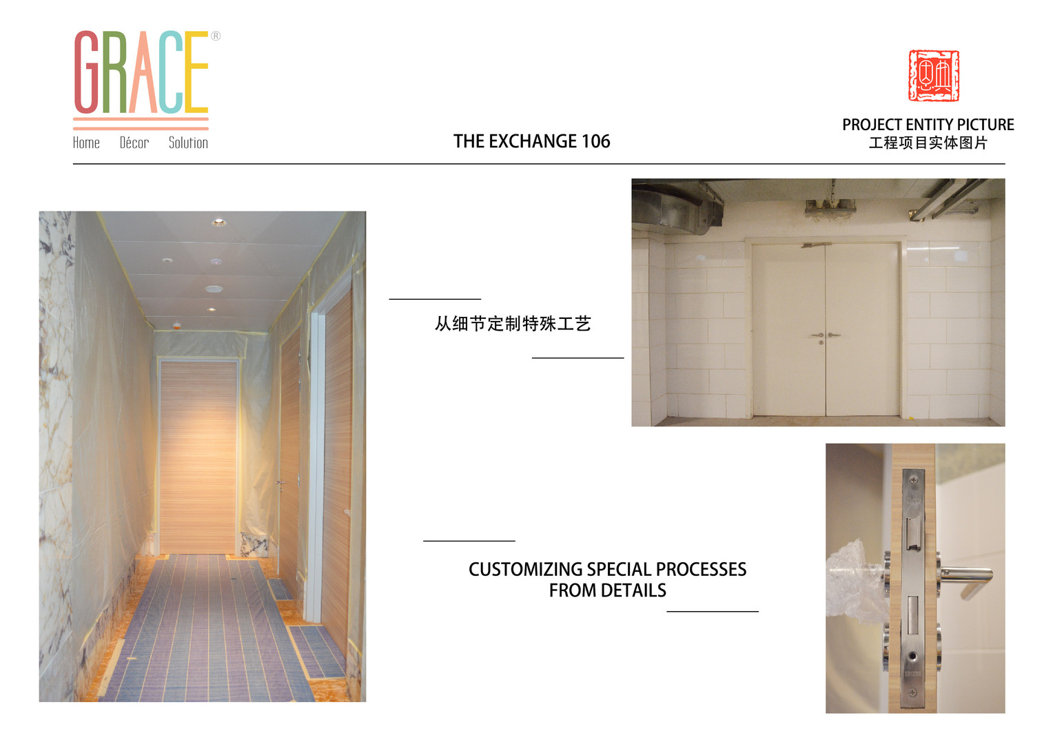 The Exchange 106 Door Supplier