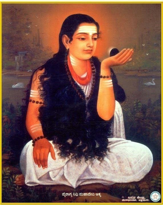Akka Mahadevi or Mahādēviyakka (ಅಕ್ಕ ಮಹಾದೇವಿ)