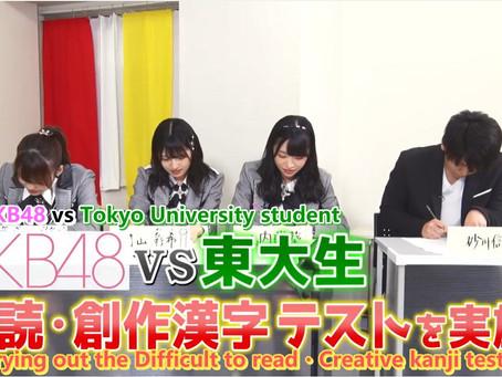 [Eng Sub] AKB48 vs Tokyo University Student - Creative Kanji Test
