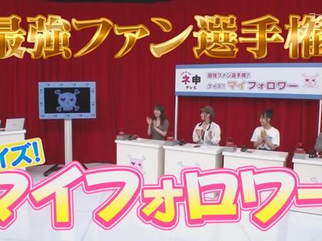 [Eng Sub] AKB48 Nemousu TV Season 31 Episode 05