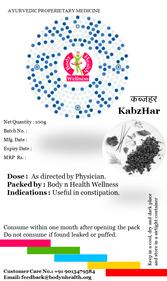 Kabz Har Powder 100g Rs. 375/-