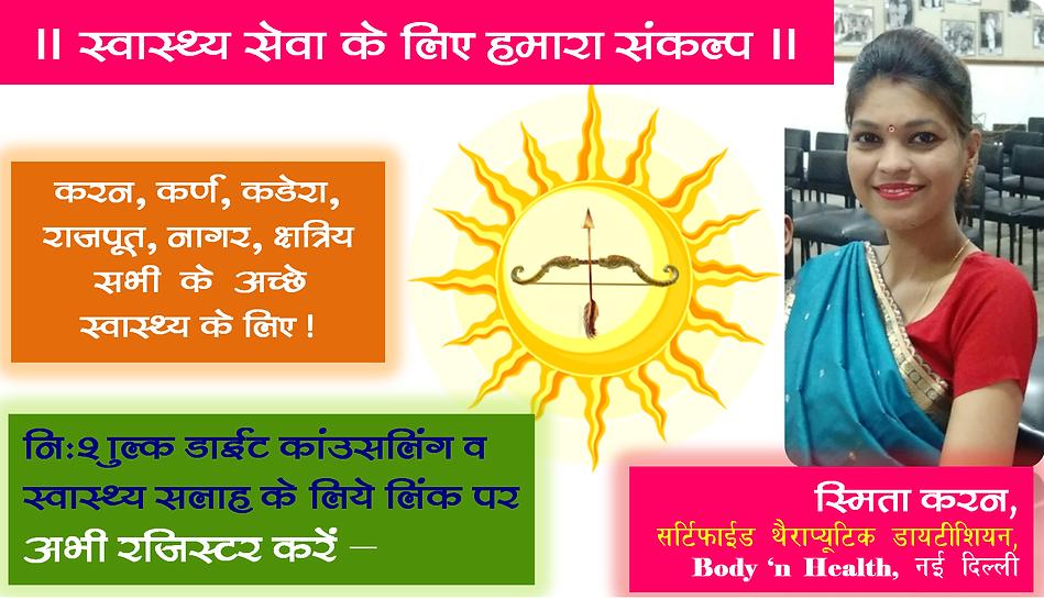 Free Consultation by Smita Karan, best dietitian in Delhi NCR