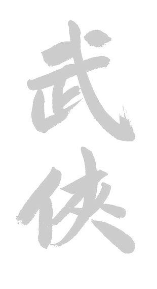 wuxia-combined_edited.jpg