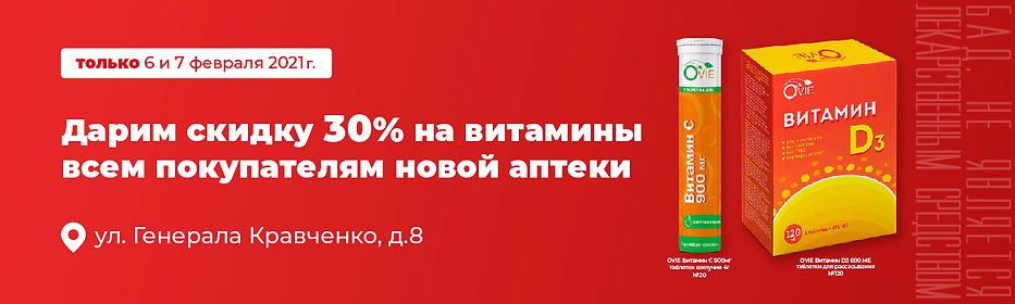 Баннер в честь открытия_30%.jpg