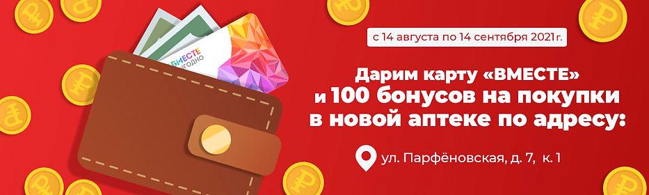 Парфеновская.jpg