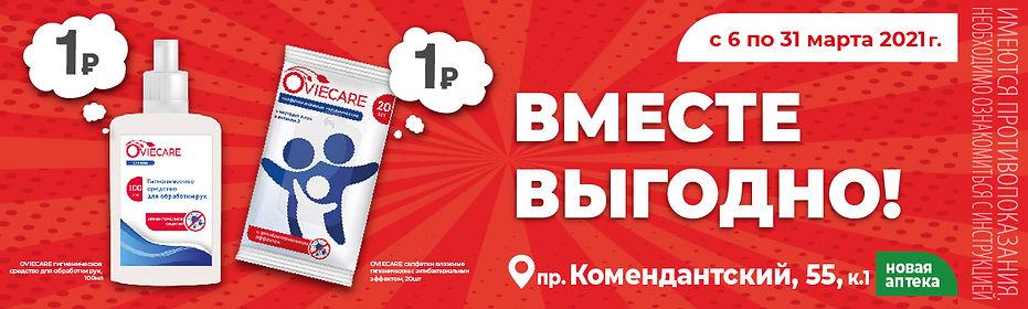 Баннер Комендантский_1р.jpg