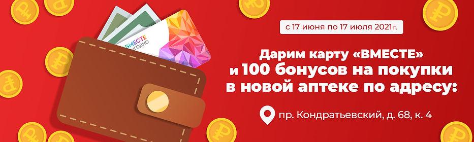 Кондратьевский.jpg