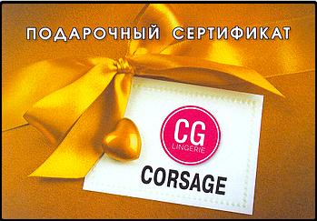d64ae17658000 Подарочный сертификат для покупки нижнего белья минимальная сумма покупки  1500 руб.