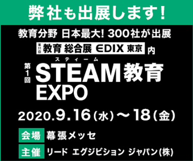 EDIX20_exhibit_DLbnr10_steam_02.png