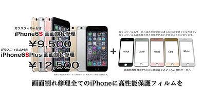 iPhone6s・iPhone6sPlus画面割れiPhone修理とガラスフィルム貼り付け