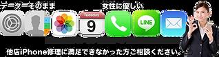 iPhone修理瑞穂町のデーターそのままでiPhone修理即日対応