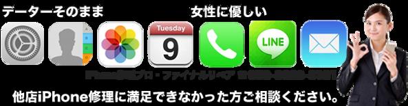 iPhone修理青梅のデーターそのままでiPhone修理即日対応