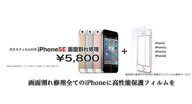 iPhoneSE画面割れiPhone修理