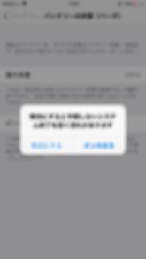 iPhoneバッテリー劣化診断手順5
