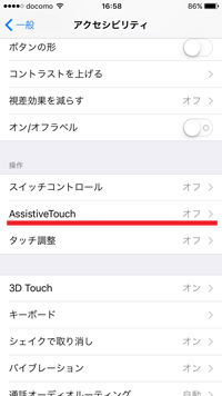 4.アクセシビリティ➡︎Assistive Touchをタップ
