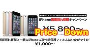iPhone画面割れ修理キャンペーン